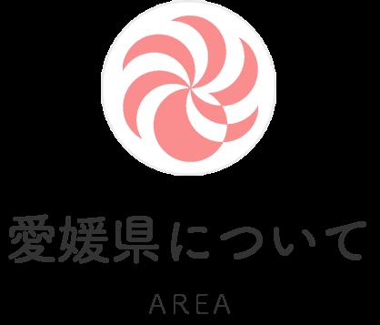 愛媛県について
