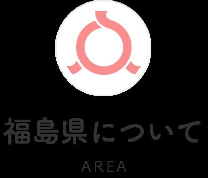 福島県について
