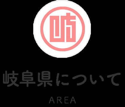 岐阜県について