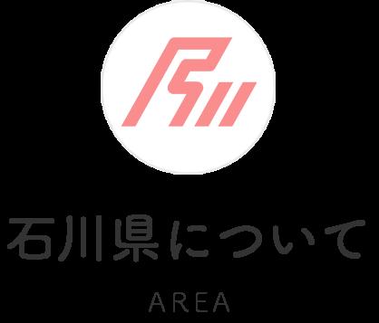 石川県について