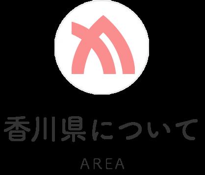 香川県について