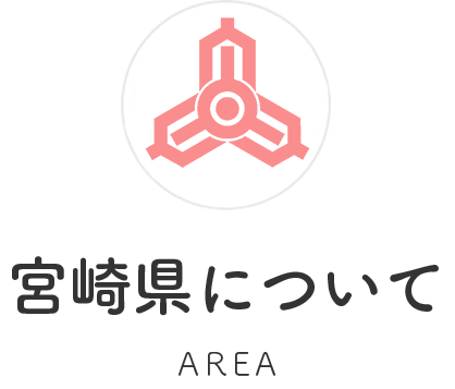 宮崎県について