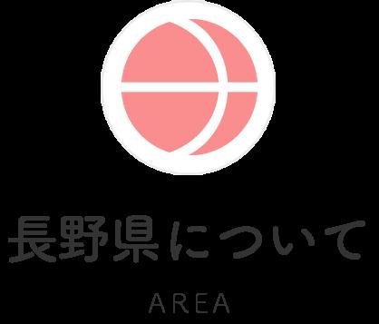 長野県について