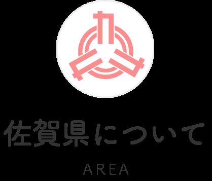 佐賀県について
