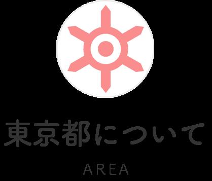 東京都について