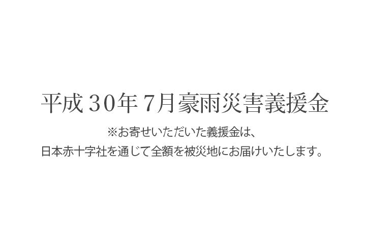 臨時寄付先:日本赤十字 平成30年7月豪雨災害義援金