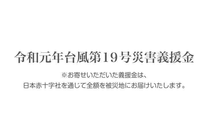 臨時寄付先:日本赤十字 令和元年台風第19号災害義援金