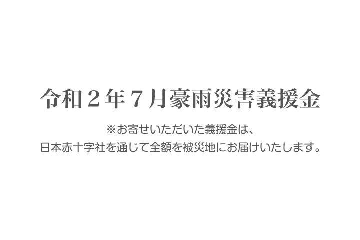 臨時寄付先:日本赤十字 令和2年7月豪雨災害義援金
