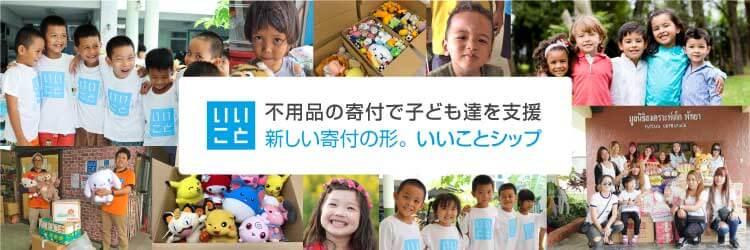 いいことシップ 不用品の寄付で子ども達を支援
