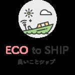 いいことシップ(ECO to SHIP)について