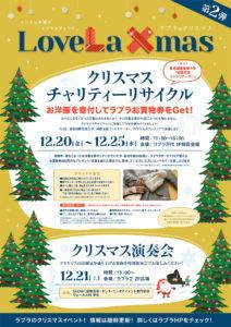 ラブラ万代「クリスマスチャリティーリサイクル」イベントポスター