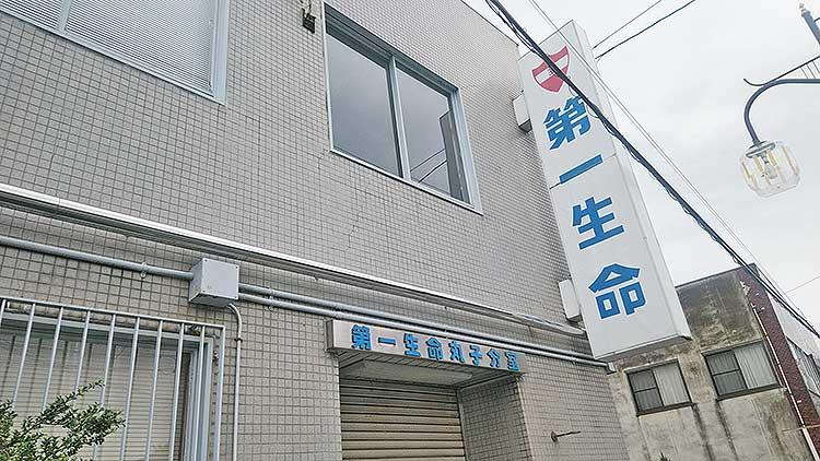 第一生命保険株式会社長野支社丸子オフィス
