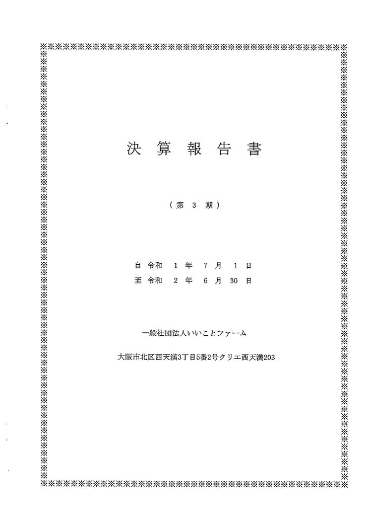 第3期決算報告 表紙