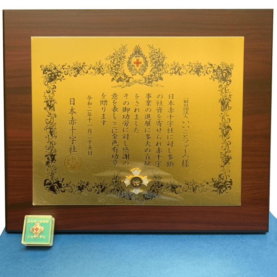 日本赤十字社様より、金色有功章を頂戴いたしました。