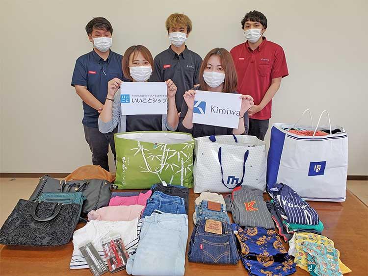 肌美和(きみわ)株式会社様より洋服やバッグなどをご寄付していただきました♪