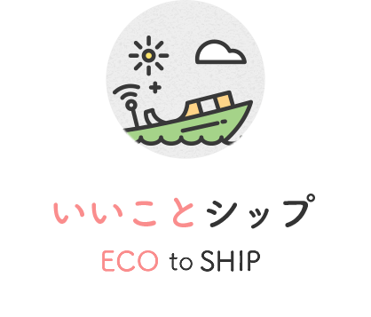 ECO to SHIP