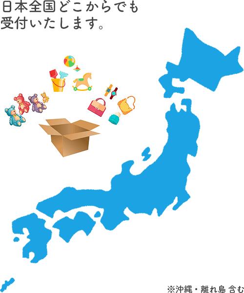 対応エリア | 良いことシップのリユースと寄付サービスは、日本全国から受付いたします。