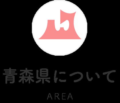 青森県について