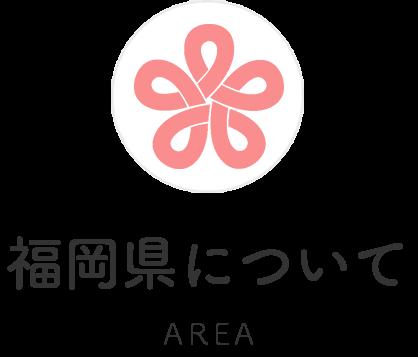 福岡県について