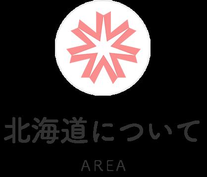 北海道について