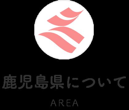 鹿児島県について