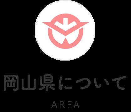岡山県について