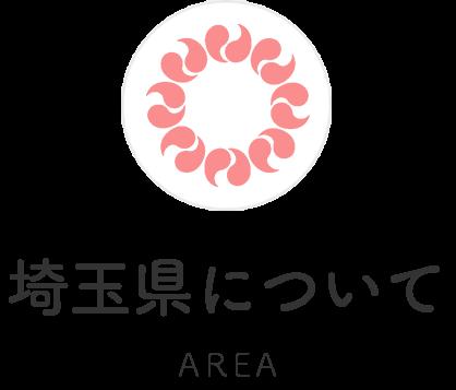 埼玉県について
