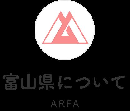富山県について