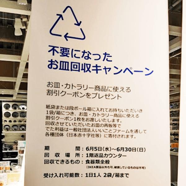 IKEA Tokyo-Bay店「お皿回収キャンペーン」その1