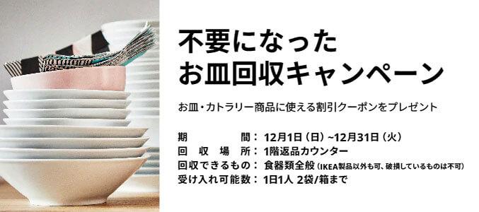IKEA(イケア) Tokyo-Bay店 様にて<br>お皿回収キャンペーン開催中です♪
