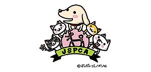 寄付先5:公益財団法人 <br class='br-sp'>日本動物愛護協会