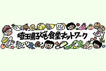 寄付先9:埼玉県こども食堂<br class='br-sp'>ネットワーク