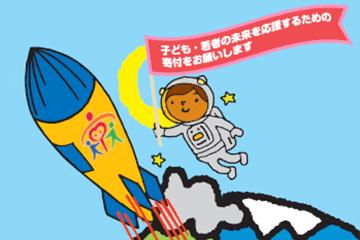 寄付先7:京都市はぐくみ<br class='br-sp'>未来応援事業