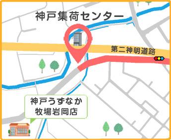 神戸集荷センターの地図