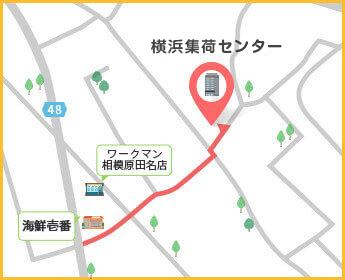 横浜集荷センターの地図