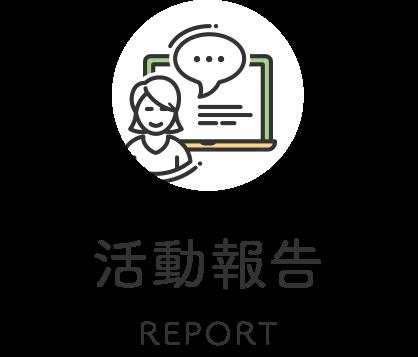 寄付とリユースの活動報告