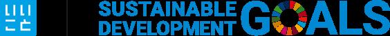 いいことファームは、持続可能な開発目標(SDGs)を支援しています。
